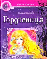 Крюкова Тамара Гордівниця 978-617-540-764-6