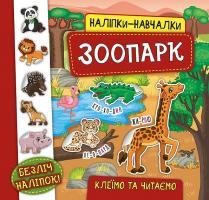 Смирнова К. В. Зоопарк 978-966-284-593-8