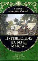 Николай Миклухо-Маклай Путешествие на Берег Маклая 978-5-699-29354-4