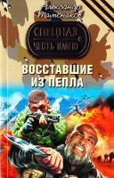 Тамоников Александр Восставшие из пепла 978-5-699-39610-8