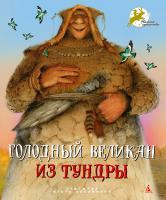 Полищук Вера Голодный великан из тундры 978-5-389-02867-8