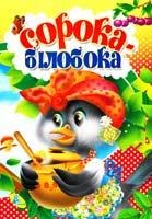Сорока-Білобока (картонка)