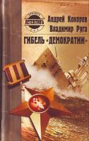 Андрей Кокорев, Владимир Руга Гибель `Демократии` 5-224-04042-6
