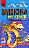Андрей Евпланов Змеюка на груди 5-04-009856-1