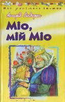 Ліндгрен А. Міо, мій Міо. 966-661-686-6