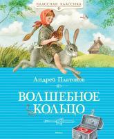 Платонов Андрей Волшебное кольцо 978-5-389-07872-7
