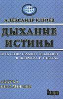 Александр Клюев Дыхание истины 978-5-91193-027-1