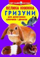 Зав'язкін Олег Велика книжка. Гризуни 978-617-7268-18-4