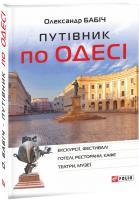 Олександр Бабич Путівник по Одесі 978-966-03-7647-2