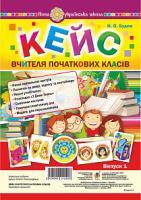 Будна Наталя Олександрівна Кейс вчителя початкових класів. Випуск 1 2005000012426