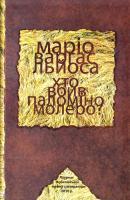 Маріо Варгас Льйоса Хто вбив Паломіно Молеро? 978-617-7192-41-0