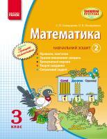 Скворцова С.О., Онопрієнко О.В. Математика. 3 кл. Навчальний зошит. 2 частина