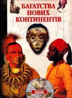 Грінвей Ш. Багатства нових континентів 978-966-672-018-7