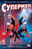 Юргенс Дэн, Питер,Дж.,Томаси Вселенная DC. Rebirth. Супермен возрожденный 978-5-389-15482-7