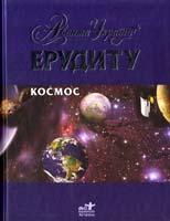 Бул Міхаель Космос 978-617-592-321-4