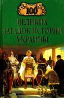 Попельницкая Е.А., Петренко В.В. 100 великих загадок историй Украины 978-966-8959-59-2