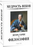 Гарин Игорь Мудрость веков. Философия 978-966-03-8881-9