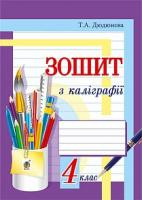 Дюдюнова Тамара Андріївна Зошит з каліграфії : 4 кл. 978-966-10-4440-0