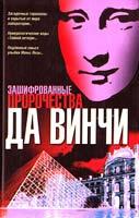 Курбатов Владимир Зашифрованные пророчества да Винчи 5-488-00338-х