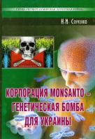 Сенченко Николай Корпорация Monsanto - генетическая бомба для Укрины 978-966-2279-54-2