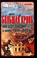 С. С. Захаревич Большая кровь. Как СССР победил в войне 1941-1945 гг. 978-985-513-616-4