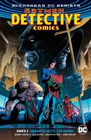 Джеймс,Тайнион,IV Вселенная DC. Rebirth. Бэтмен. Detective Comics. Кн.5. Одинокое место для жизни 978-5-389-16726-1