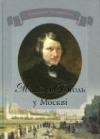 Мельниченко Володимир Микола Гоголь у Москві 978-966-06-0658-6