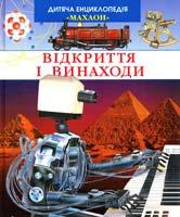 Відкриття і винаходи 978-966-605-812-9