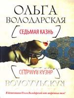 Володарская Ольга Седьмая казнь 978-5-699-65673-8