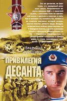 Владимир Осипенко Привилегия десанта 978-5-699-40050-8