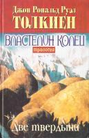 Толкиен Дж. Р. Р. Властелин Колец: Трилогия. Книга 2: Две твердыни 966-03-2918-0