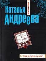 Андреева Наталья Обмани меня нежно 978-5-699-51421-2