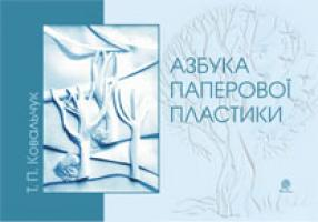 Ковальчук Тетяна Петрівна Азбука паперової пластики 978-966-10-1330-7