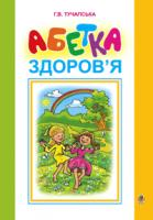 Тучапська Ганна Василівна Абетка здоров'я: Навчальний посібник. 978-966-408-383-3