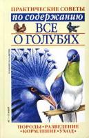 Бондаренко С.П. Все о голубях. Практические советы по содержанию 5-17-016285-5, 966-696-008-7