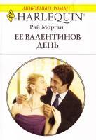 Морган Рей Ее Валентинов день 978-5-05-007142-2, 978-0-373-17566-6