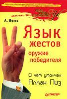 А. Вемъ Язык жестов - оружие победителя. О чем умолчал Аллан Пиз 978-5-91180-376-6, 5-91180-376-3