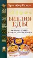 Кристофер Килхэм Библия еды. Как выбирать и готовить безопасные и полезные продукты 978-5-91250-664-2