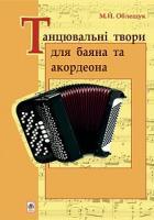 Облещук Михайло Йосипович Танцювальні твори для баяна та акордеона 979-0-707599-95-2