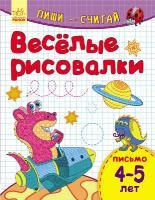 Каспарова Юлія Пиши-считай. 4-5 лет. Письмо. Веселые рисовалки
