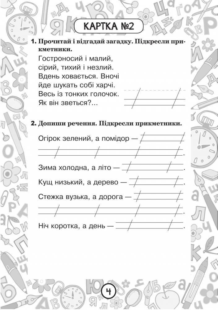 Шост Наталія Богданівна - Українська мова. 2 клас. Зошит №3 ...