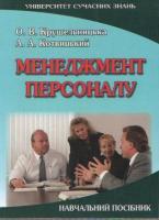 Крушельницька Ольга Менеджмент персоналу. Посібник 978-966-316-232-4