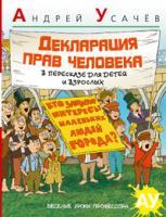 Усачёв Андрей Декларация Прав Человека 978-5-389-01778-8
