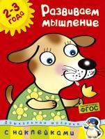 Земцова Ольга Развиваем мышление (2-3 года) 978-5-389-00369-9