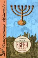 Евгений Мороз Евреи в конфликте цивилизаций 978-5-17-055186-6, 978-5-9713-9694-9, 978-5-226-00805-4