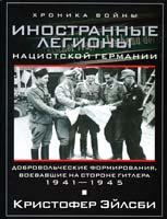 Эйлсби Кристофер Иностранные легионы нацистской Германии. Добровольческие формирования, воевавшие на стороне Гитлера. 1941— 1945 978-5-227-04003-9