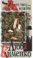 Клименко Люба У світі твар... пардон!... мужчин. Посібник для жінок з полювання на мужчин 978-966-8910-45-6