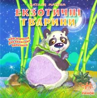 Маміна Наталя Екзотичні тварини