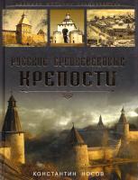 Носов Константин Русские средневековые крепости 978-5-699-48952-7