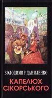 Даниленко Володимир Капелюх Сікорського 978-966-441-187-2
